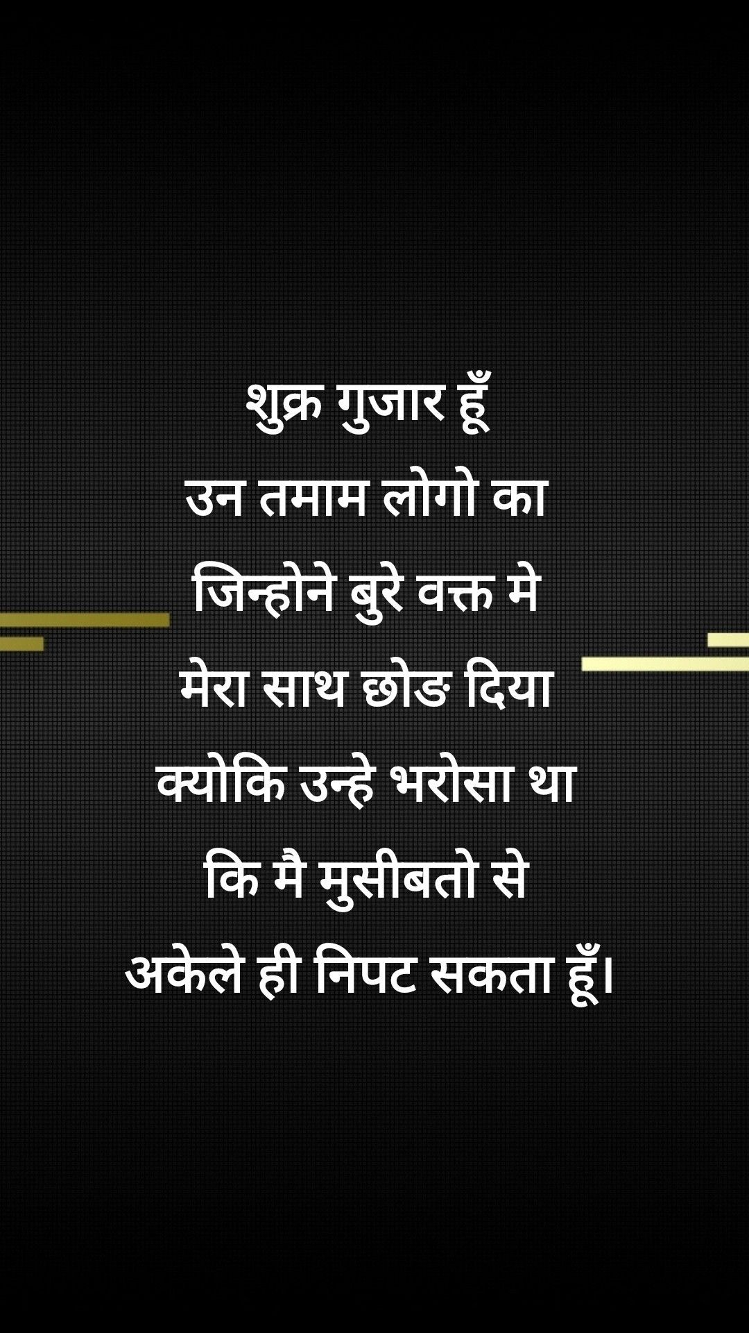 lines citater भरोसा #hindi #words #lines #story #short | Thoughts | Pinterest lines citater
