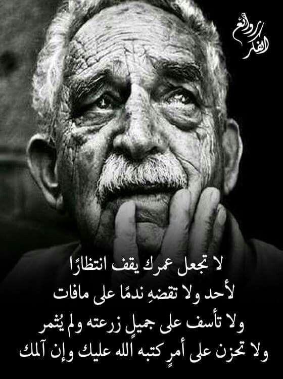 Pin By Waet Waet On كلمات من هنا وهناك Arabic Quotes Arabic Words Words