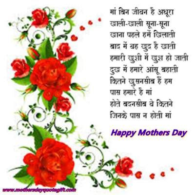 hindi poems on mother What are some great hindi poems translated into english update cancel ad by grammarly your writing no other person is as great as a mother is who loves hindi poetry and has had decent exposure to it.