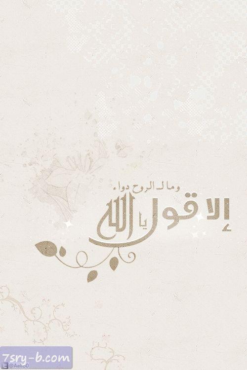 صور مكتوب عليها الله كلمة الله مكتوبة علي صور خلفيات إسلامية جميلة Word Pictures Islamic Quotes Happy Soul