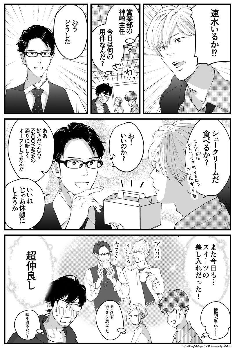 山崎ハルタ 4 1発売 うちの上司は見た目がいい2 の漫画 4 1発売の2巻のカバーは神崎祭りになってますが僕が主役です 漫画 ハルタ 神崎
