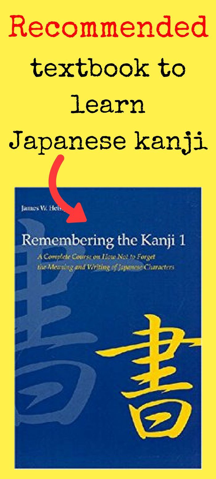 Remembering the Kanji : A Complete Course on How Not to Forget the ...