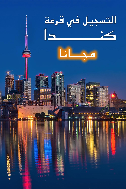 فتح باب التقدم للهجرة إلى كندا 2021 كيف يمكنني الهجرة الى كندا Cn Tower Tower Building