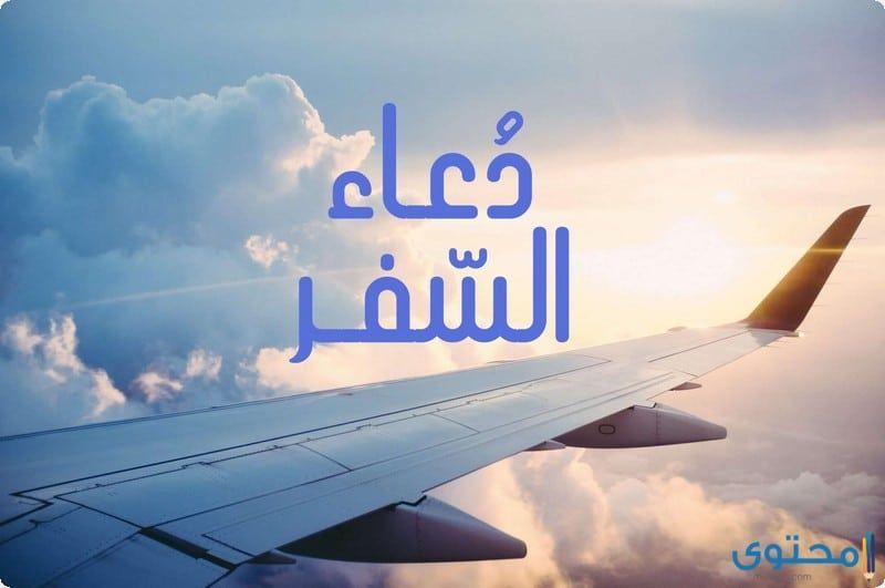 دعاء السفر بالطائرة كامل Airplane View Scenes Views