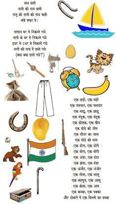 Awesome Nani ki naav chali Hindi Kavita Best Poems For Kids 2021 From geeta-kavita.com