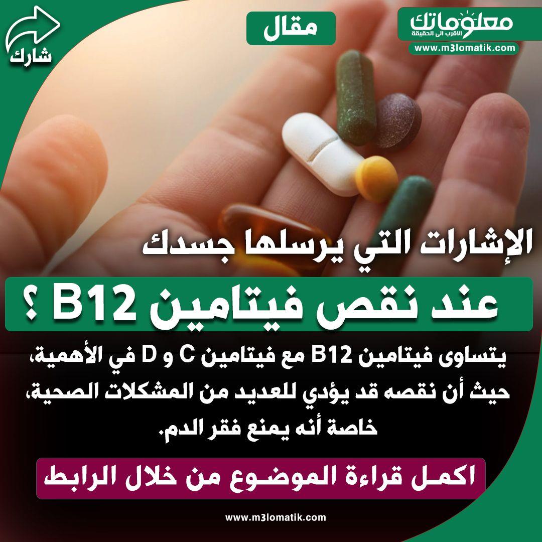 ما هي الإشارات التي يرسلها جسدك عند نقص فيتامين B12 Hand Soap Bottle Hand Soap Soap Bottle
