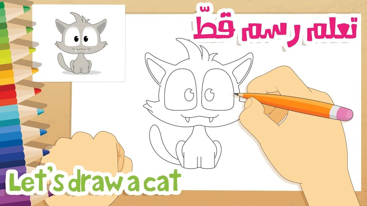 Let S Draw A Cat With Zakaria Easy Drawing Step By Step Draw A Cute Easy Drawing Steps Easy Drawings Step By Step Drawing