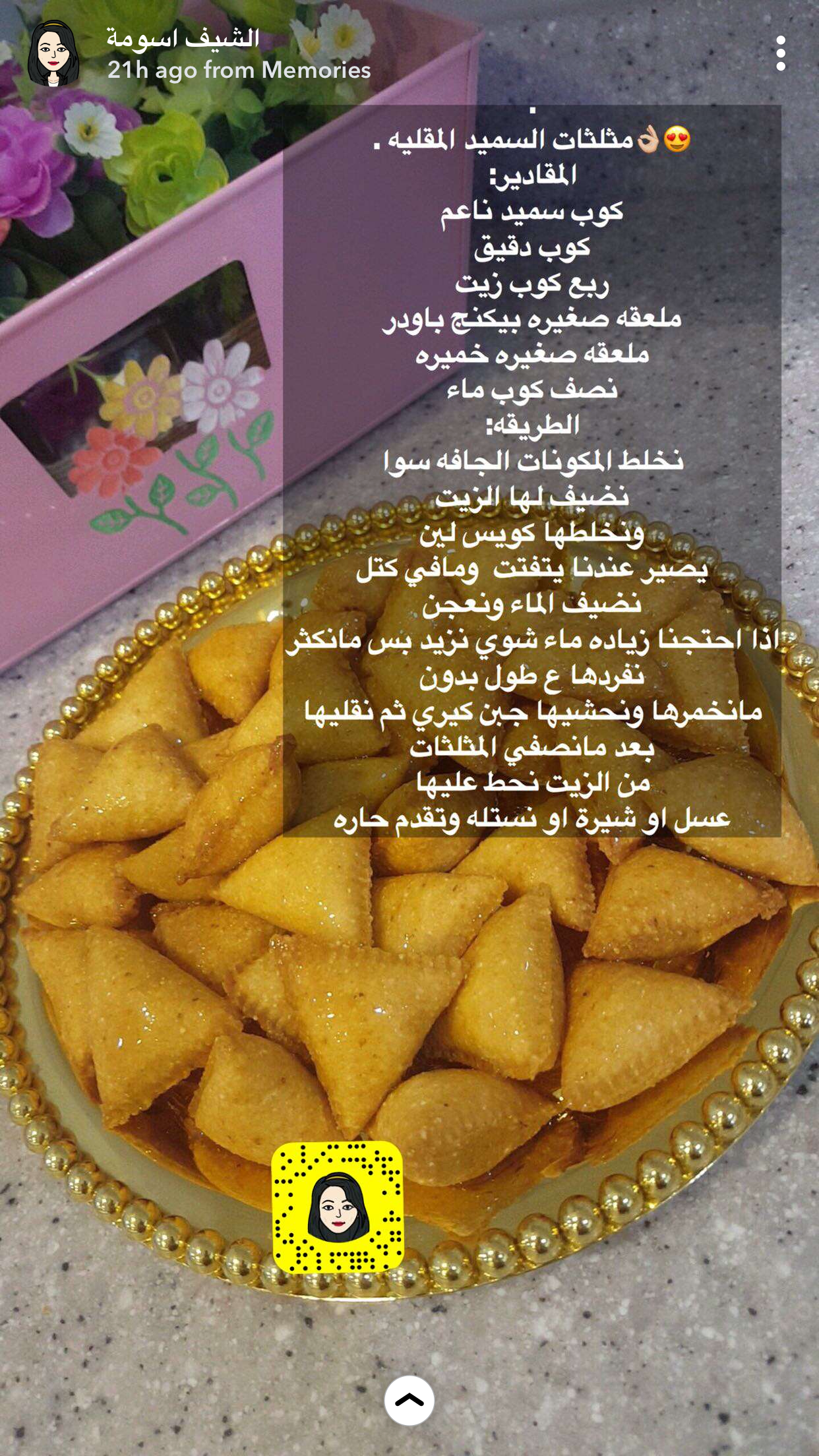 Triangles De Fromage Frites Arabic Food Cooking Recipes Desserts Yummy Food Dessert