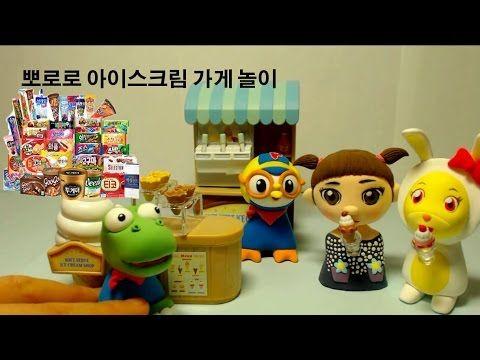[HD] 뽀로로 아이스크림 가게 놀이 코코몽 콩순이 아로미 with Pororo 宝露露,Popolo, Пороро, ポロロ,เกาหลี