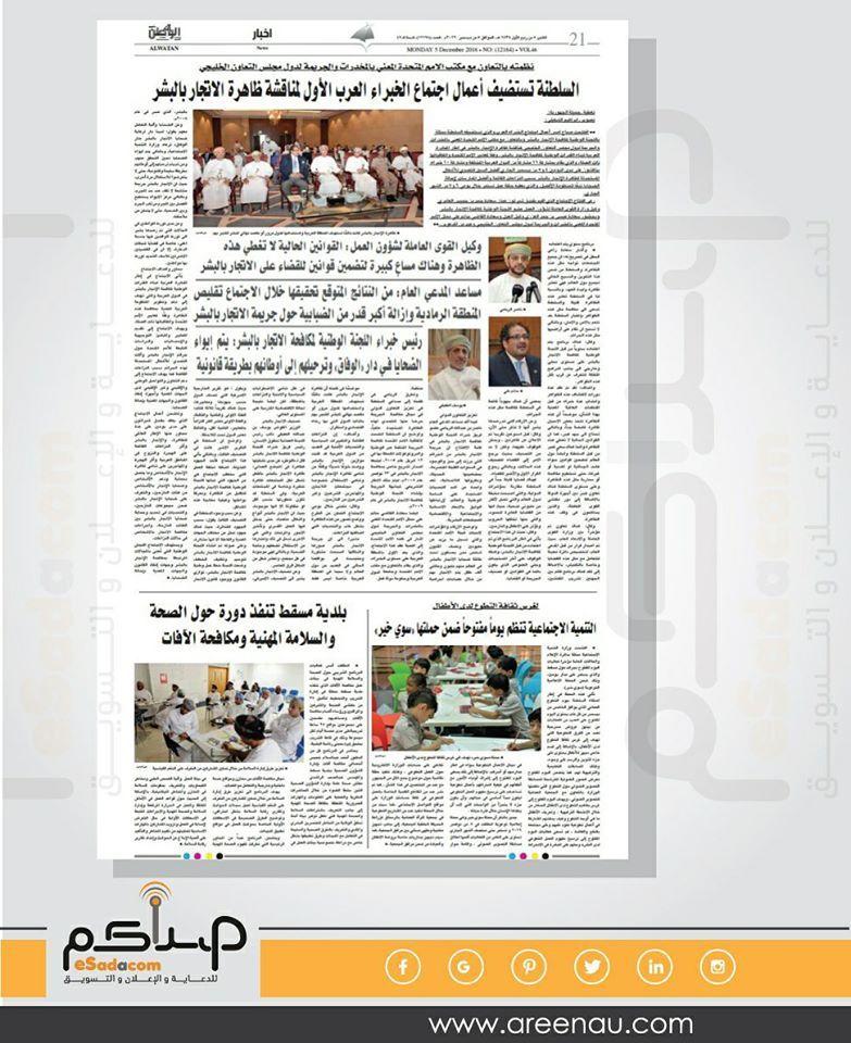 Pin On Digital Marketing In Muscat Oman
