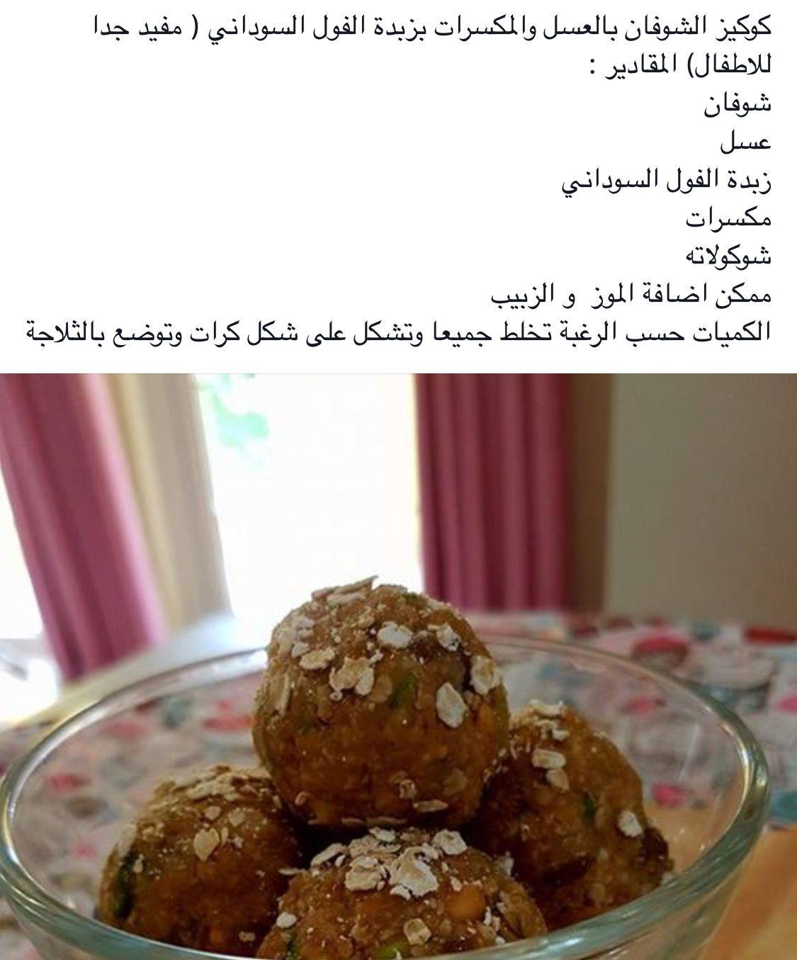 كوكيز الشوفان بالعسل والمكسرات بزبدة الفول السوداني Oatmeal Dessert Food Desserts