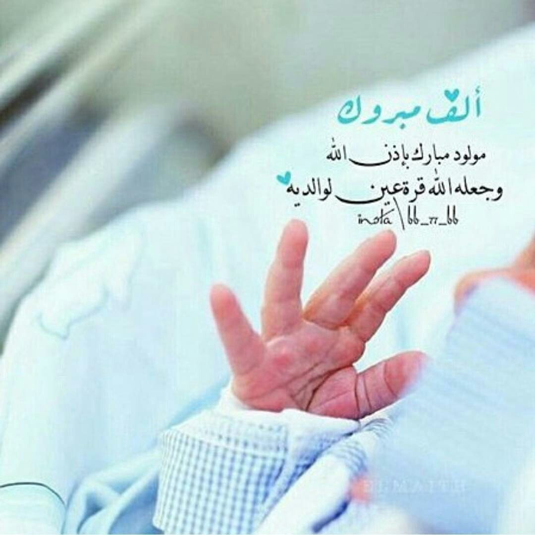 Pin By Almzn On رمزيات مواليد Dad Quotes Mom And Dad Quotes Baby Boy Cards