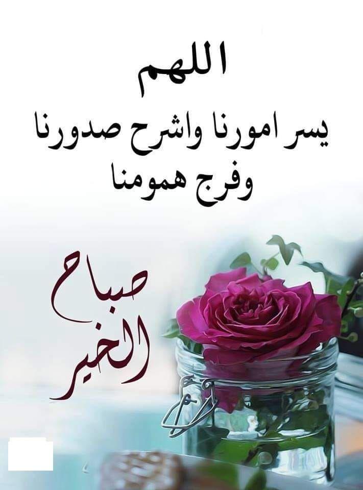 Pin By Mohammad Abdelkader On صباح الخير Good Morning Arabic Beautiful Morning Messages Good Morning Flowers