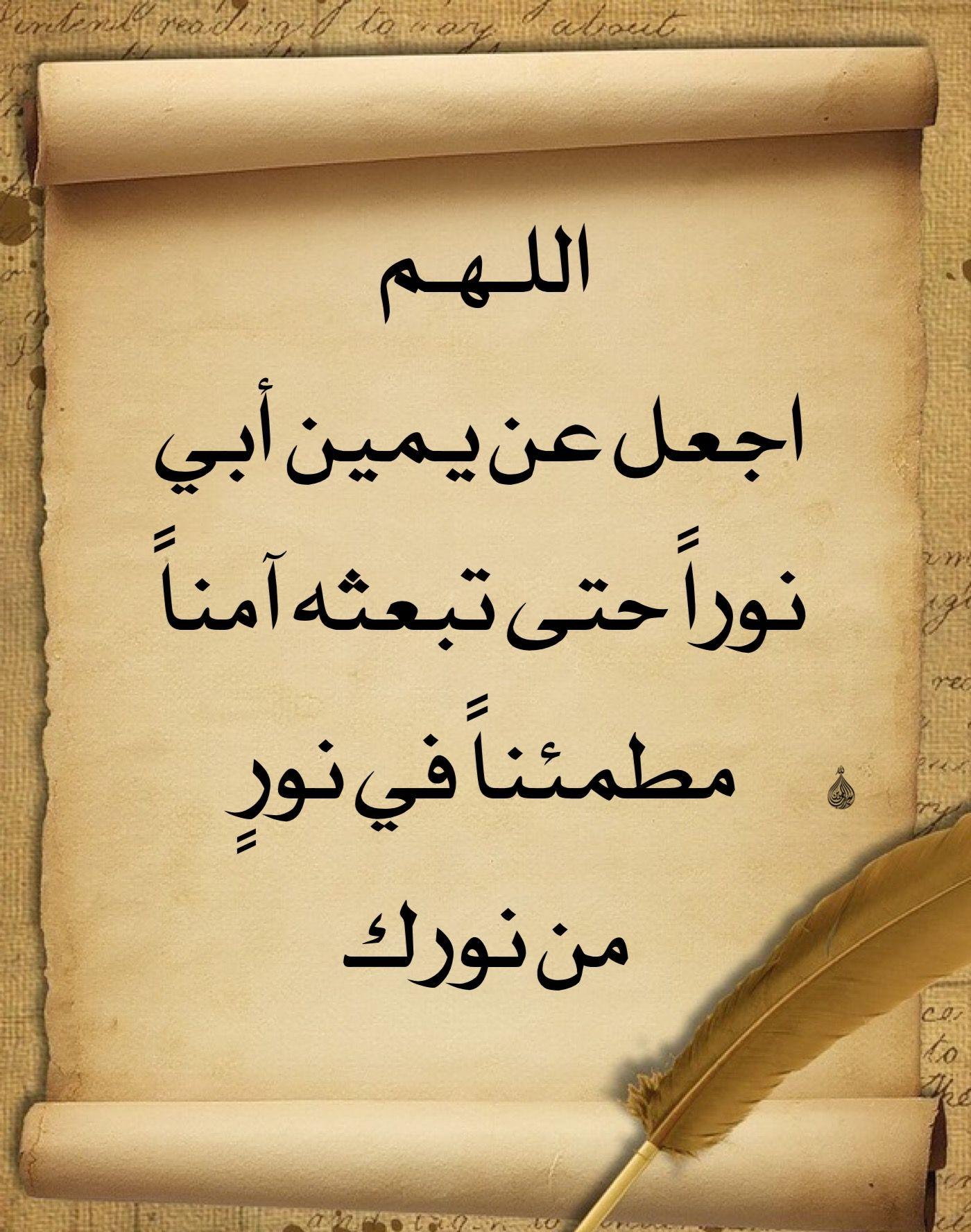Pin By هده الدنيا ليست الجنة On معلومات والإسلامية Islamic Quotes Quran Islamic Quotes Quotes