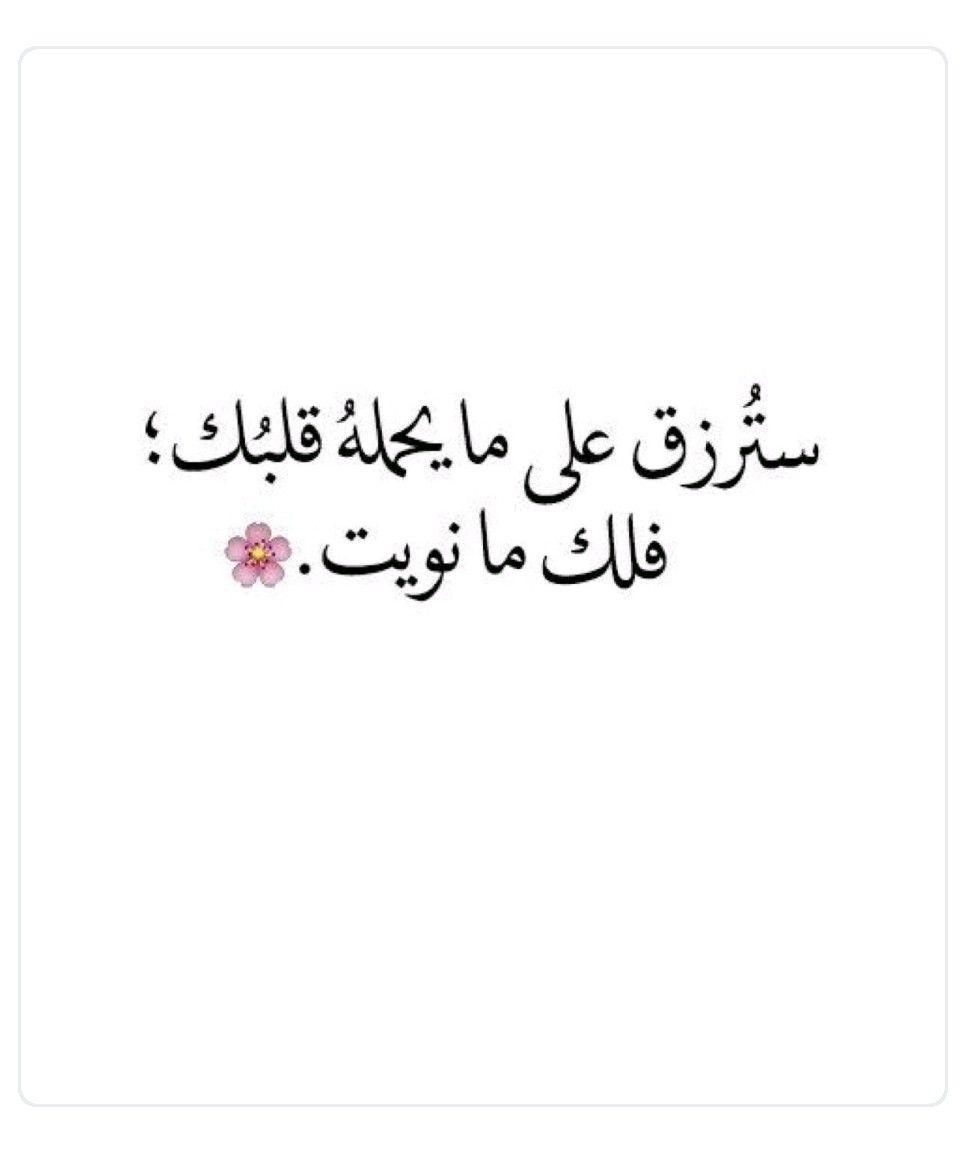 Pin By Mzoon27 On عبارات استوقفتني Quotations Islamic Quotes Quotes