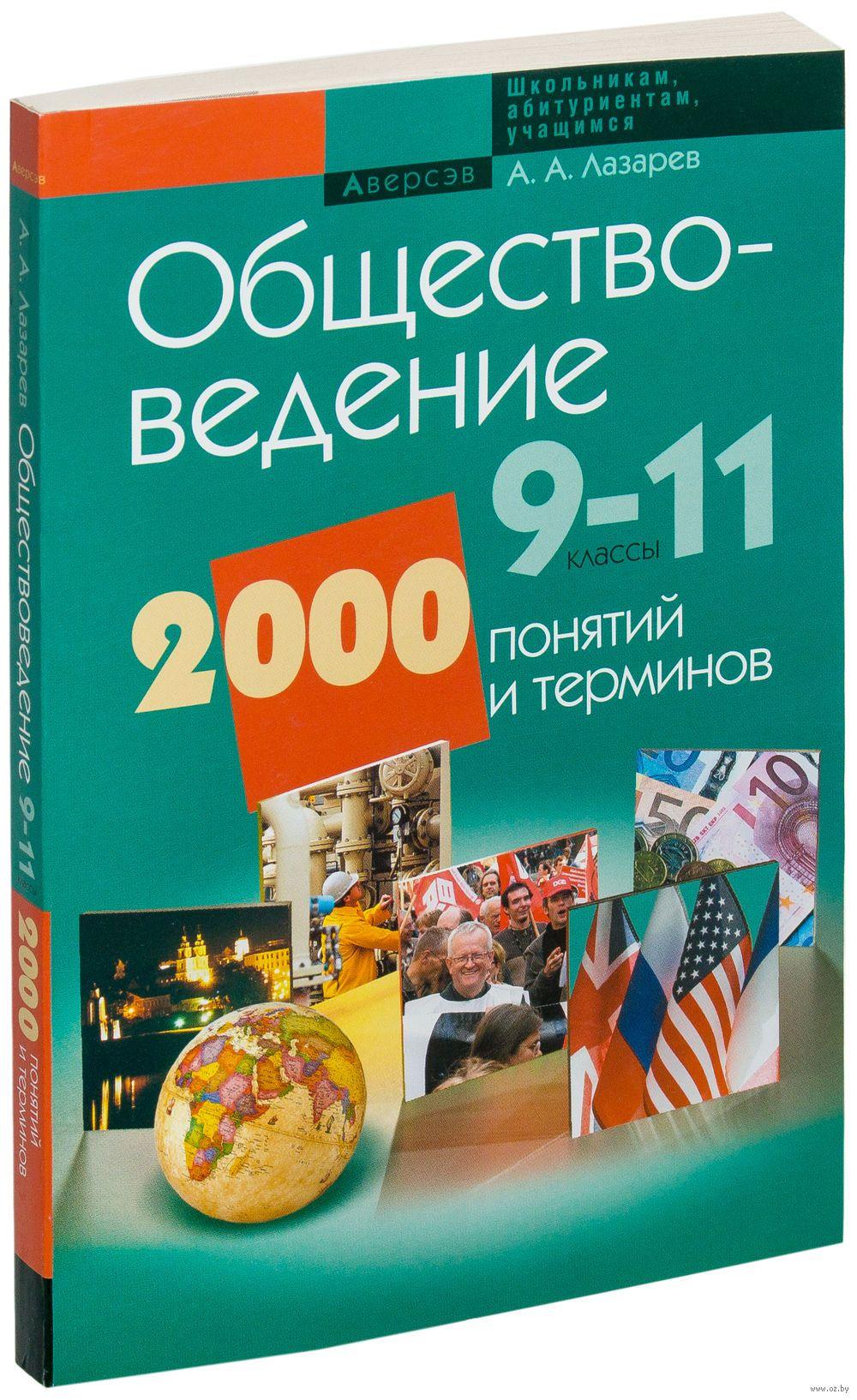 Обществоведение 9 класс вишневский читать онлайн