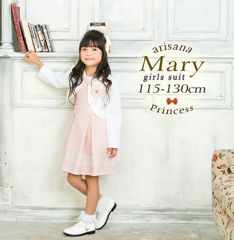 dea7ffc8e0200 楽天市場 入学式 七五三 子供服 スーツ 女の子 メアリー 丸襟つきボレロ ...
