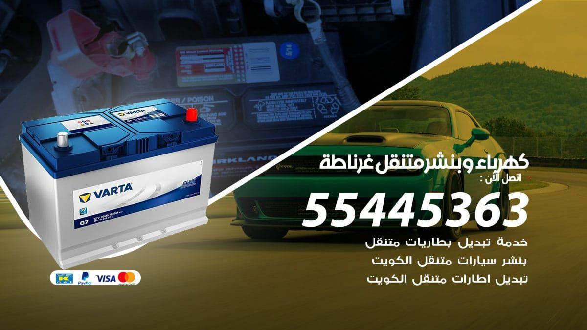 كهرباء وبنشر جمعية غرناطة 55445363 رقم كهرباء وبنشر جمعية غرناطة بنشر متنقل الكويت Jail Car Visa