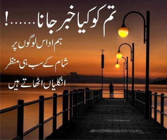 Pin By Anabiya Khan On Sadness Pinterest Urdu Quotes Urdu Image