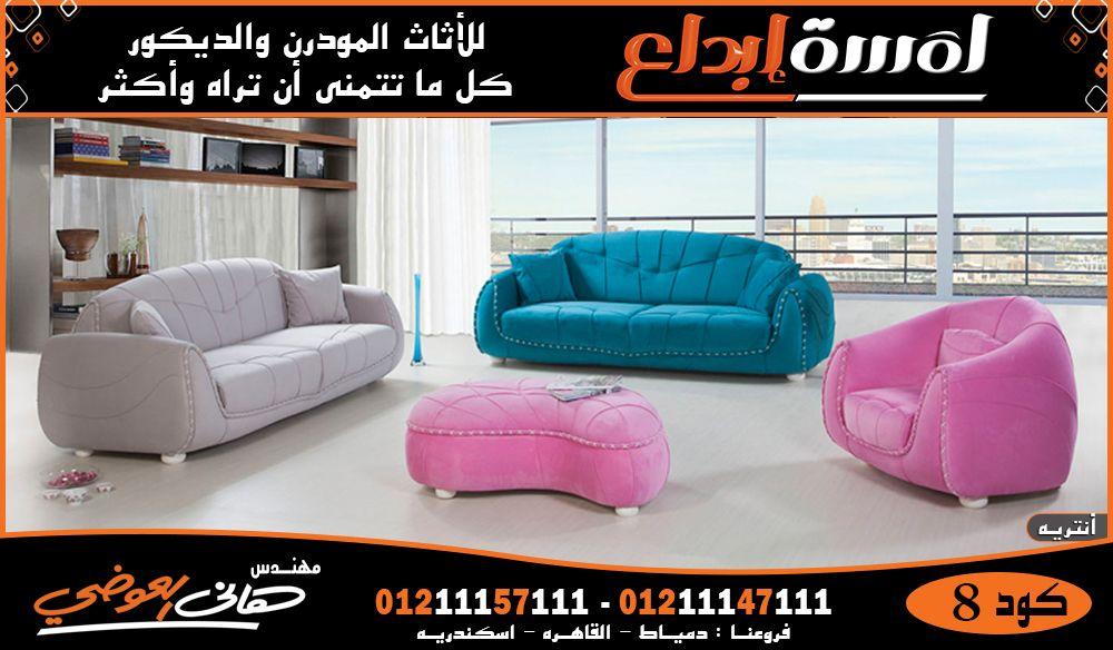 انتريهات انتريهات مودرن انتريه انتريه مودرن Bean Bag Chair Home Decor Chaise Lounge