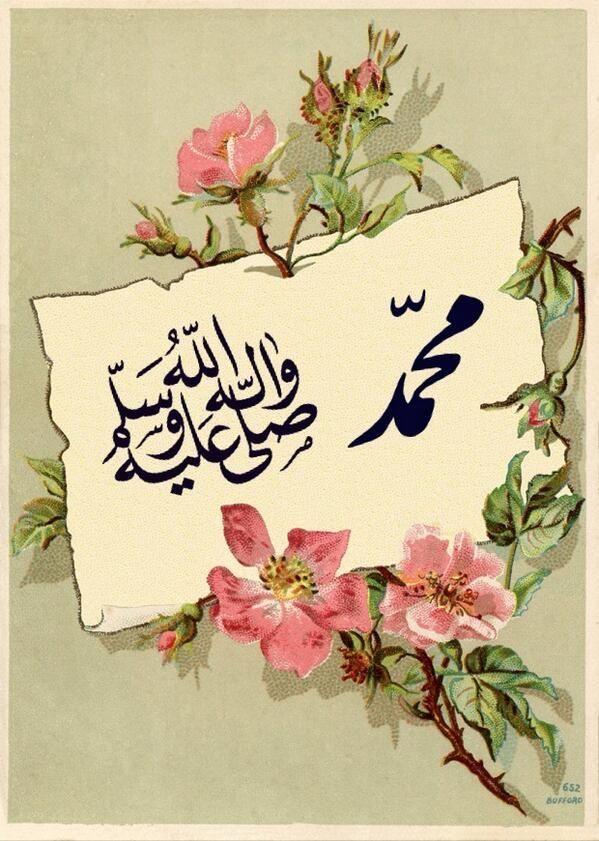 Pin By Nasreen Amaanath On Prophet Mohammed Pbuh Islamic Calligraphy Painting Islamic Calligraphy Islamic Art