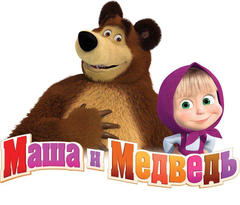 поздравление андрей и маша и медведь поло