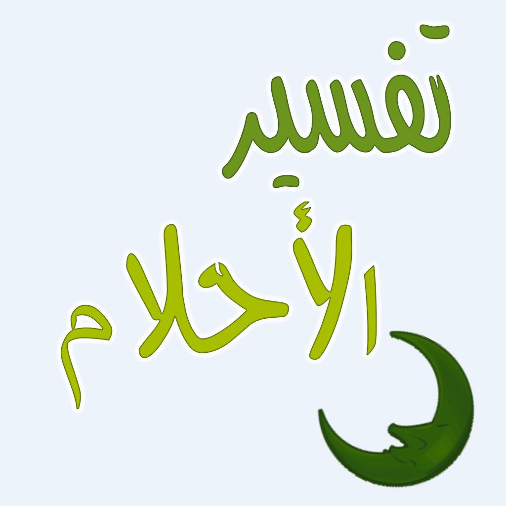 إعطاء الميت للحي في المنام موسوعة Interpretation The Neighbourhood Arabic Calligraphy
