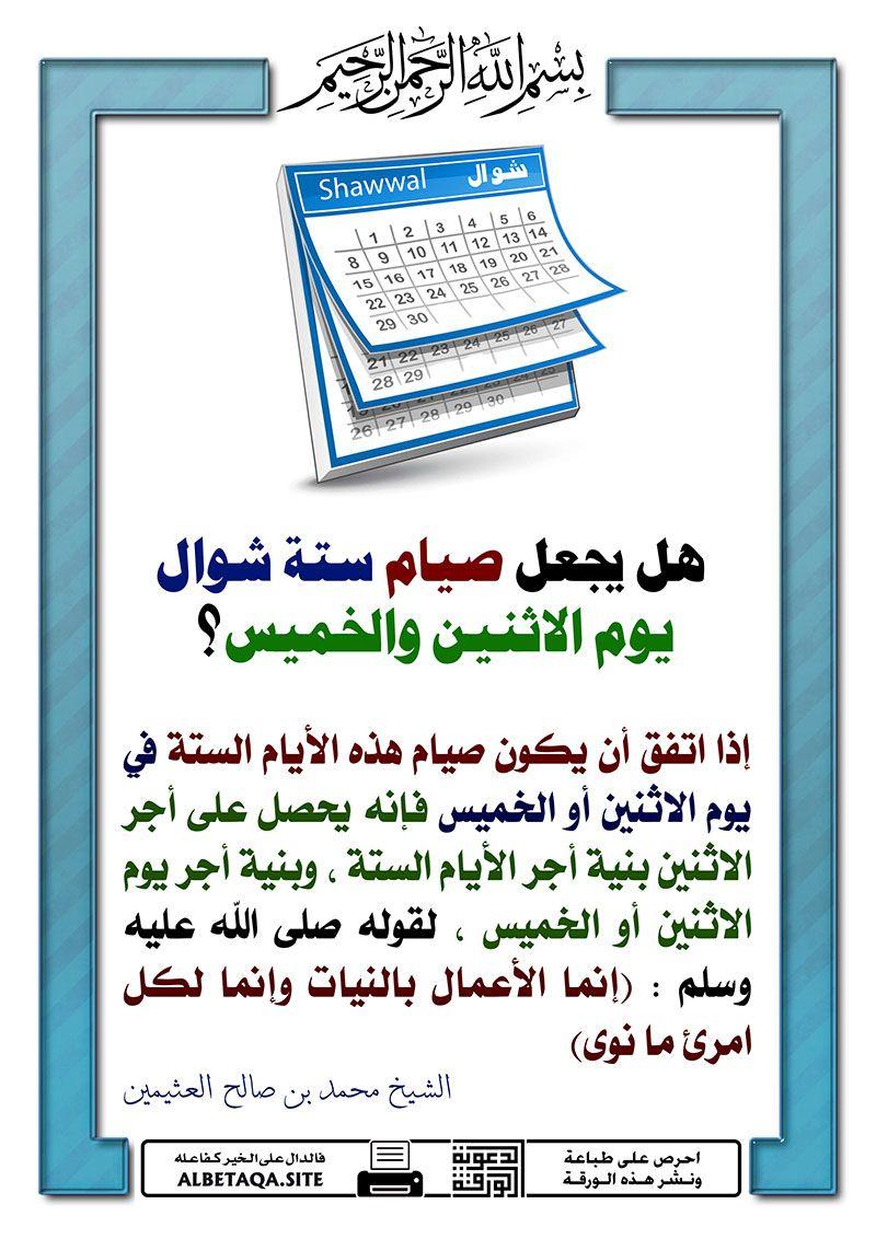 هل يجعل صيام ستة شوال يوم الاثنين والخميس إذا اتفق أن يكون صيام هذه الأيام الستة في يوم الاثنين أو الخميس فإنه يحصل على أجر Ramadan Bullet Journal Journal