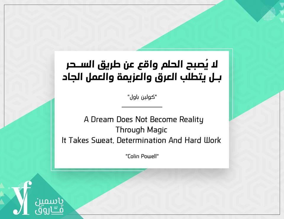 لا ي صبح الحلم واقع عن طريق السحر بل يتطلب العرق والعزيمة والعمل الجاد كولين باول A Dream Does Not Become Reality Throu Work Hard Life Coach Reality