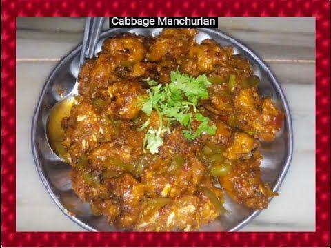 Cabbage gobi manchurian marathi recipe shubhangi keer cabbage gobi manchurian marathi recipe shubhangi keer youtube forumfinder Image collections