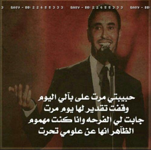 كاظم الساهر Arabic Quotes Profile Picture For Girls True Words