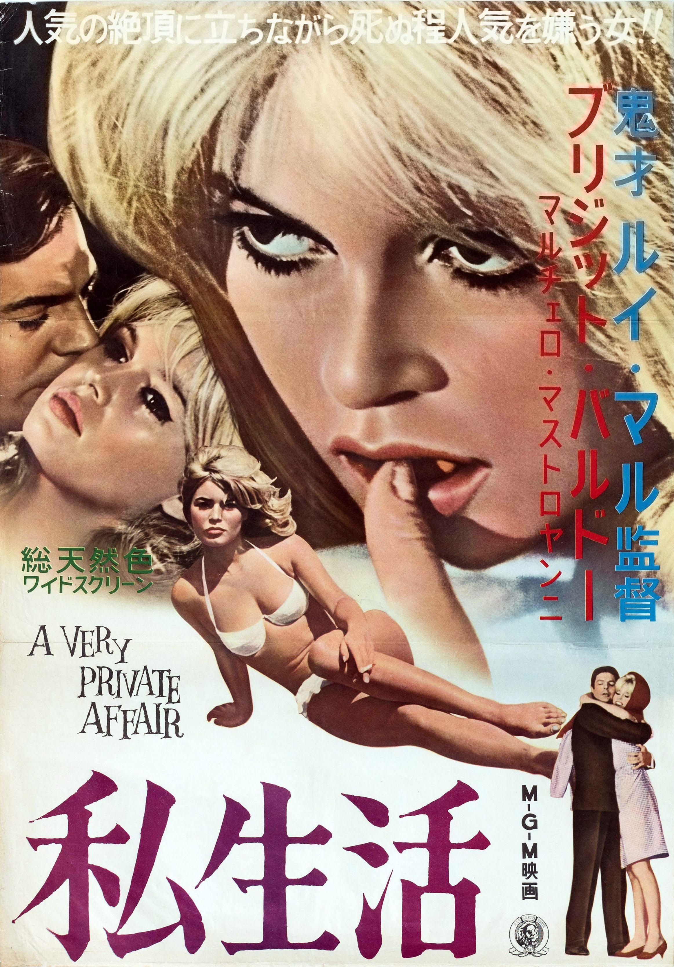 Vie Privee A Very Private Affair  Japanese Movie Poster -4888