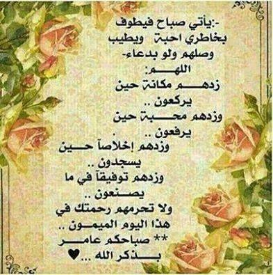 صباحكم عامر بذكر الله Good Morning Friends Quotes Arabic Quotes Friday Pictures
