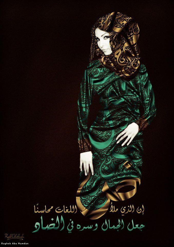 بالصور شرقيات أحدث أعمال التشكيلي راغب أبو حمدان East Fashion Islamic Art Calligraphy Islamic Calligraphy Painting