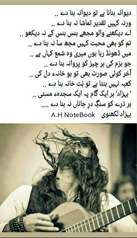 Pin By Binte Hawwa On د یار ع شق Deep Words Best Urdu Poetry Images Poetry Quotes