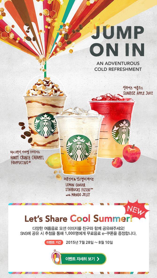 새로움이 더해진 스타벅스의 달콤 상큼한 여름에 풍덩 빠져보세요! 음식 포스터 디자인, 음식 포스터