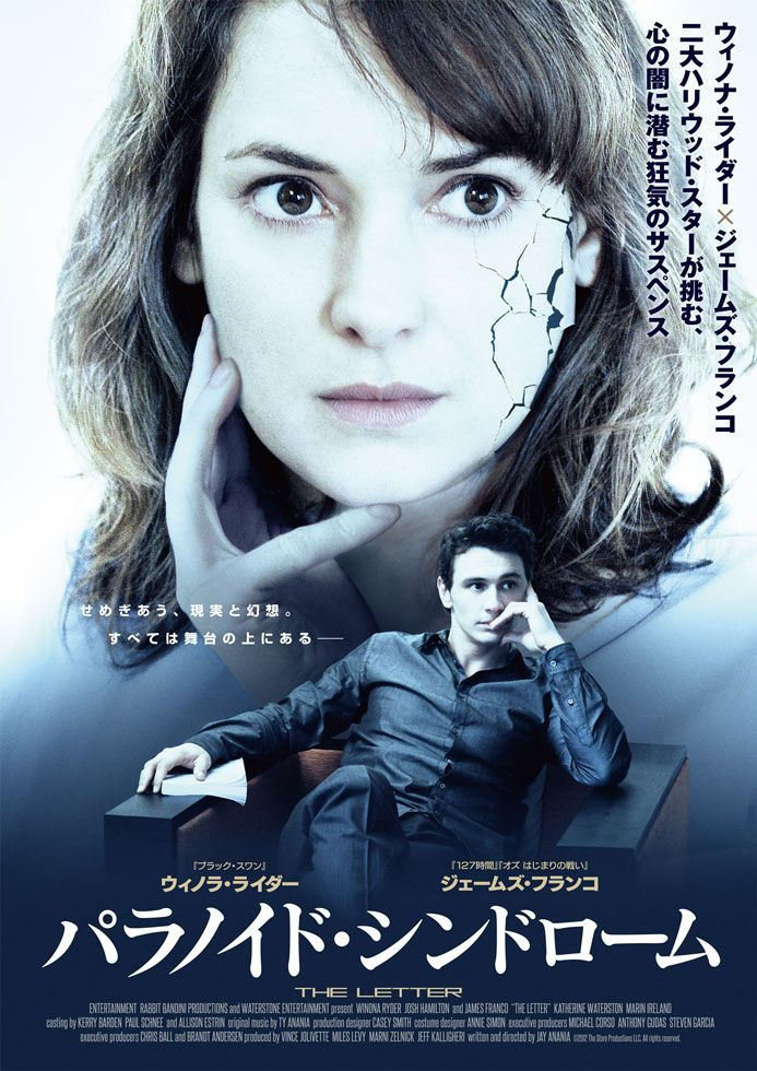 The Letter (2012 film), an American film starring Winona Ryder and