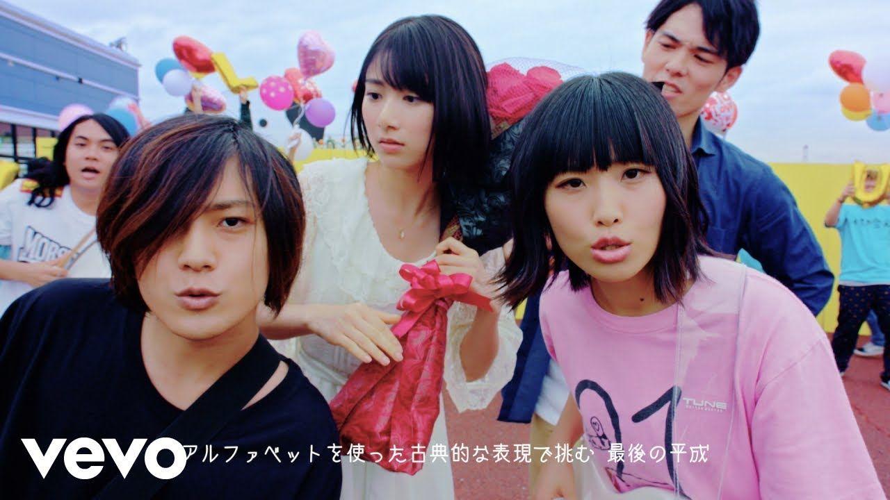 ヤバイtシャツ屋さん かわe music video アーティスト 写真 ロックンロール ミュージックビデオ