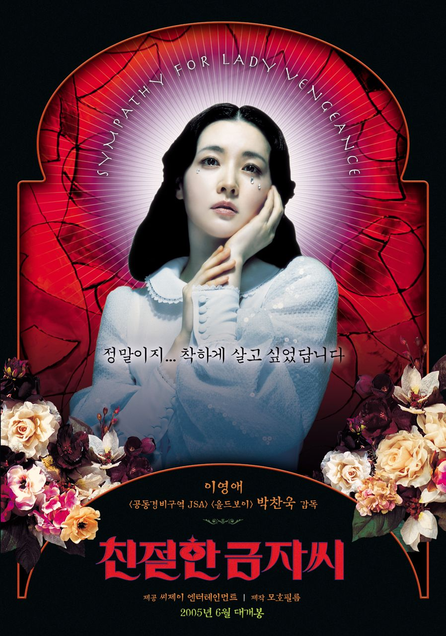 Sympathy For Lady Vengeance Sympathy For Lady Vengeance Movie Posters Park Chan Wook