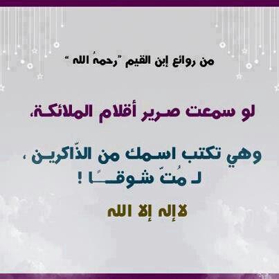 ابن القيم Islamic Quotes Words Wisdom