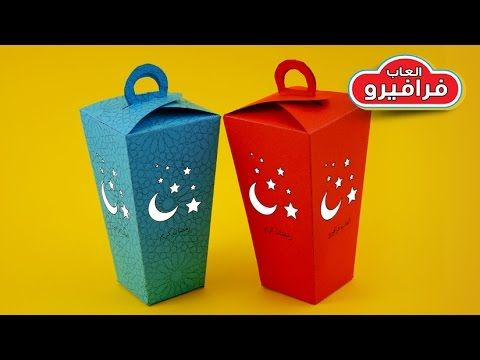 Https Www Youtube Com Watch V H7wxbthr5s8 Feature Share Paper Craft Videos Ramadan Decorations Paper Lanterns