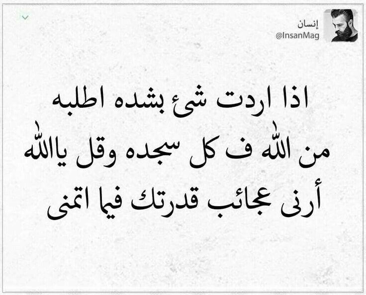 Pin By Husran On الرسائل الايجابيه وتطوير الذات Islamic Quotes Light Words Arabic Quotes