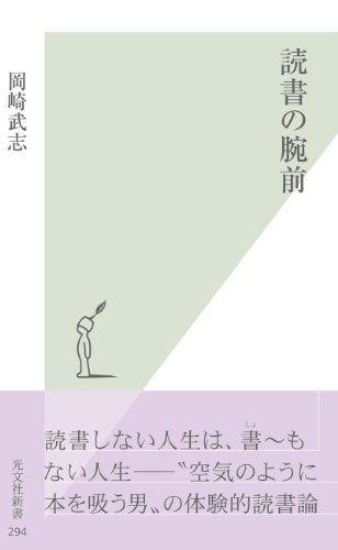 読書の腕前 (光文社新書)   岡崎 武志 読了:2016年8月10日