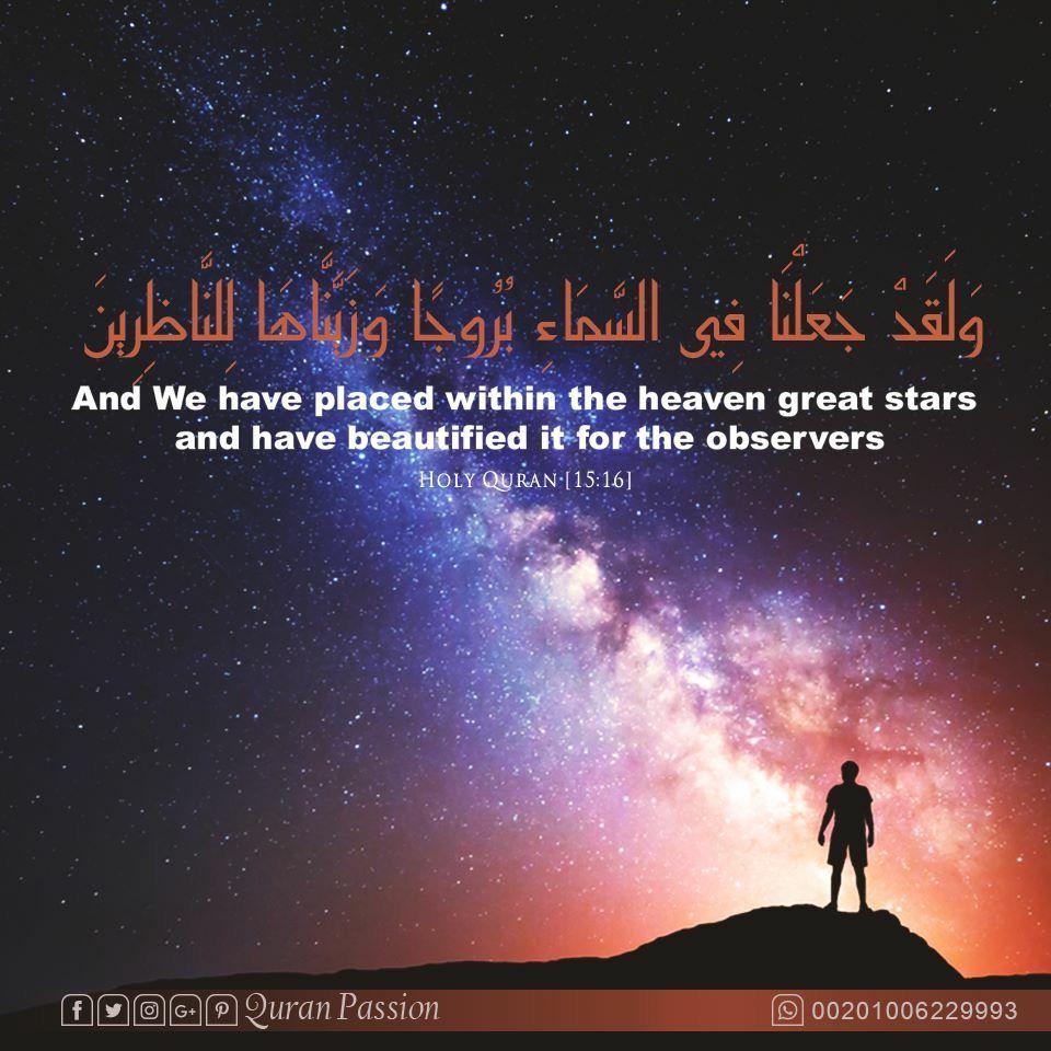 و ل ق د ج ع ل ن ا ف ي الس م اء ب ر وج ا و ز ي ن اه ا ل لن اظ ر ين Quran Passion Observation