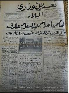 البلاد العراقية آذار مارس 1959 Egypt History Old Advertisements Baghdad
