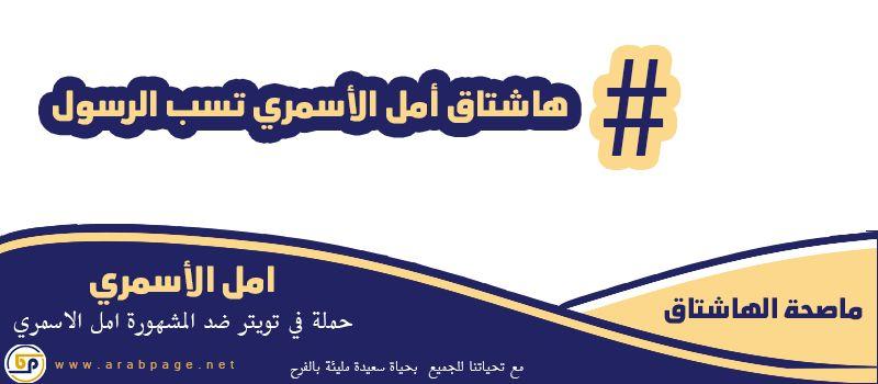 امل الاسمري تسب الرسول سناب من هي انستقرام عبر تويتر Arabic Calligraphy Sly