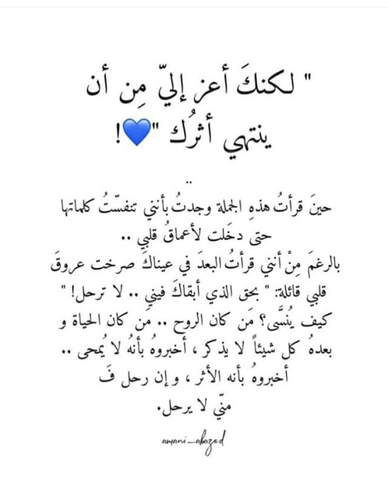 Pin By Zeezee On كلمات Heartfelt Quotes Love Smile Quotes Talking Quotes