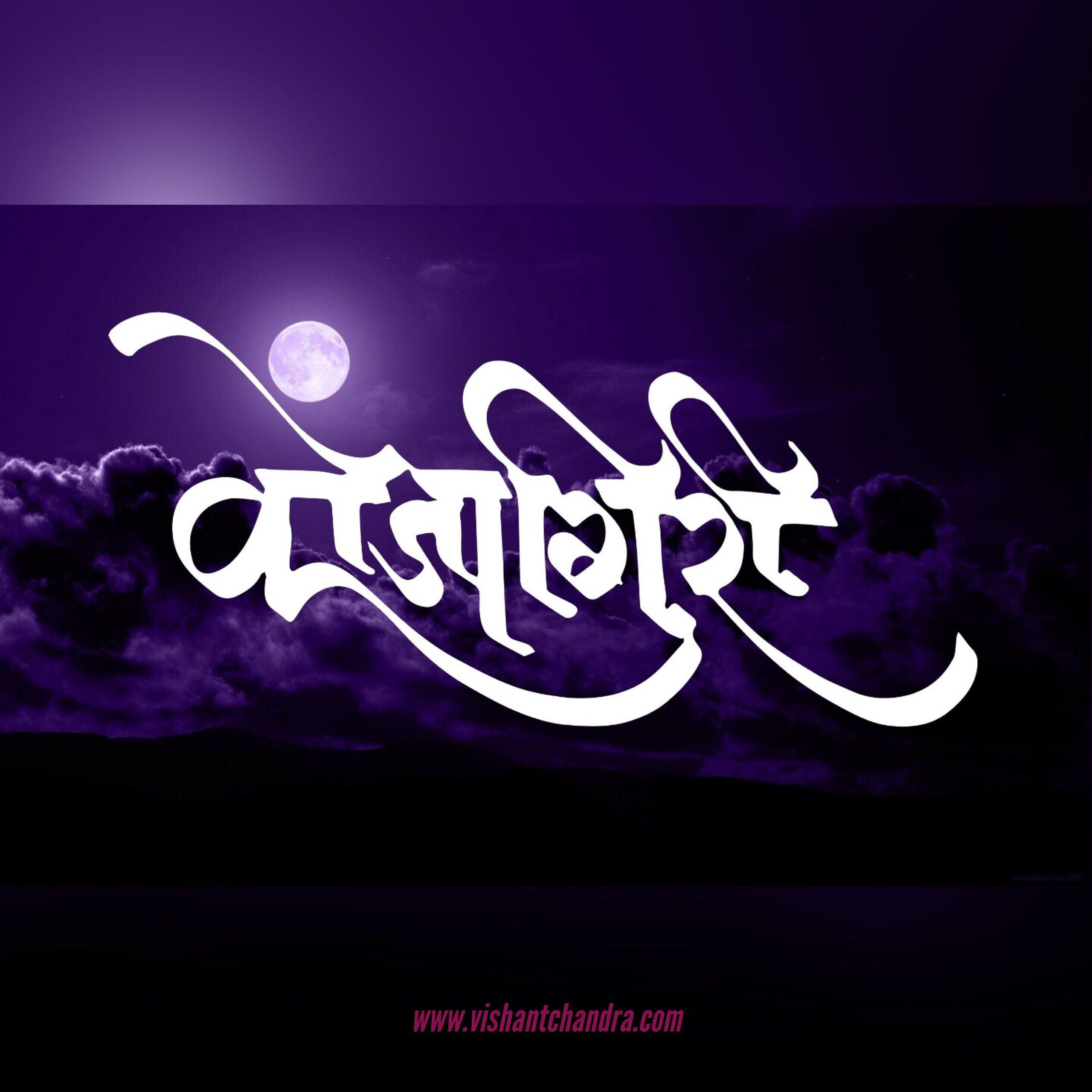 Marathi Text Hardik Shubhechha Freebek B39Day T Texts