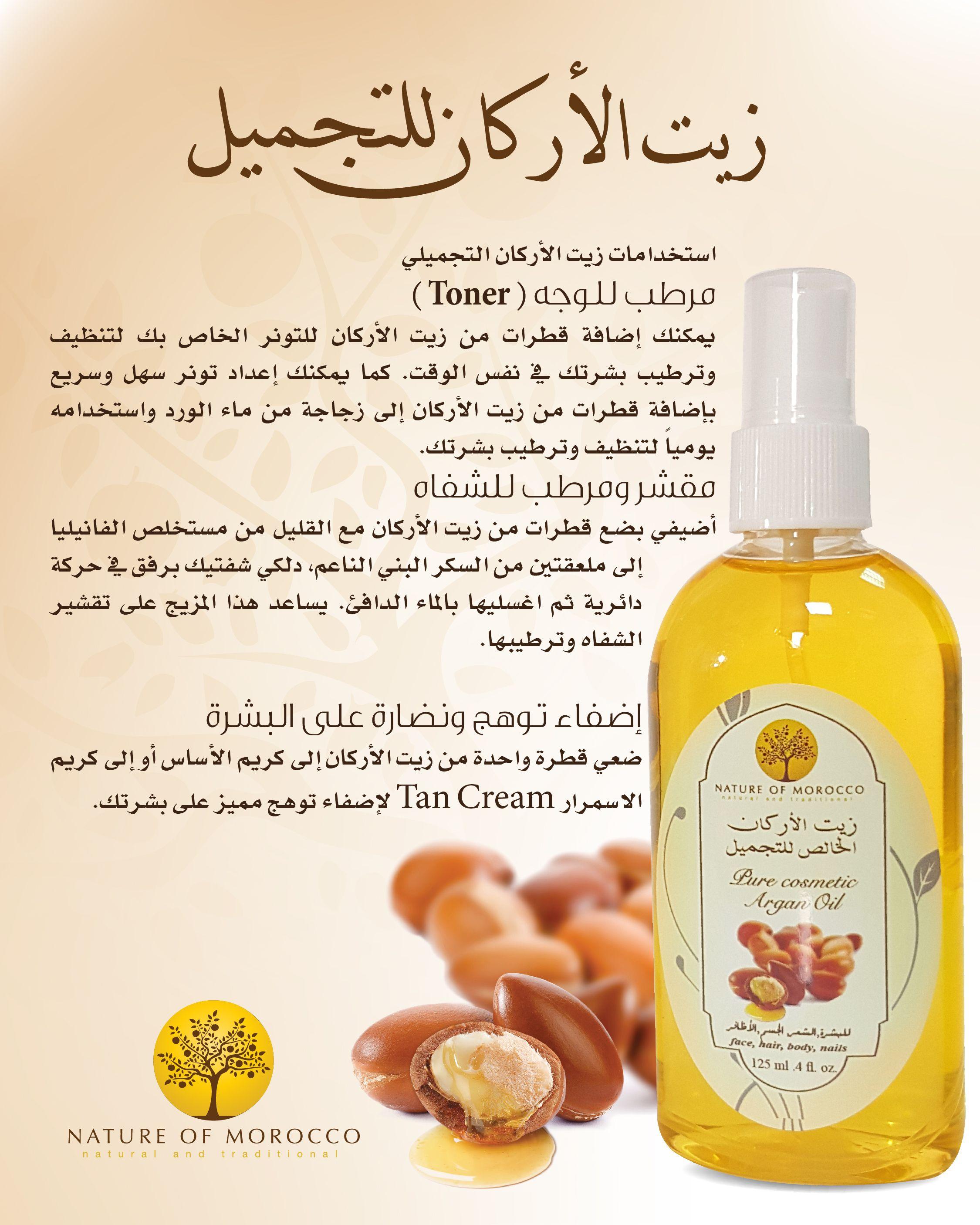 زيت الاركان زيت الارجان Argan Oil Saudi Arabia Riyadh Hair Care Oils Hair Care Recipes Face Products Skincare