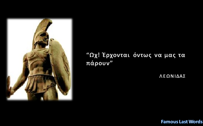 Τα ΠΡΑΓΜΑΤΙΚΑ τελευταία λόγια μεγάλων Ελλήνων - http://ipop.gr/themata/vlepw/ta-pragmatika-teleftea-logia-megalon-ellinon/